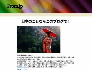 from.jp screenshot