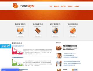 frombyte.cn screenshot