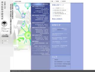 frontier.kyoto-u.ac.jp screenshot