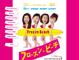 frozenbeach.info screenshot