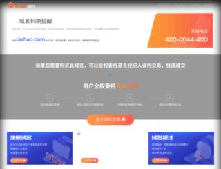 fs.caihao.com screenshot
