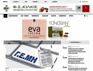 fskilkis.gr screenshot