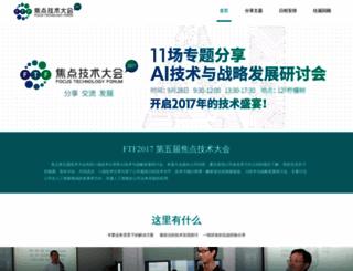 ftf.focuschina.com screenshot