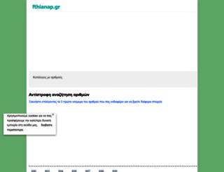 fthianap.gr screenshot
