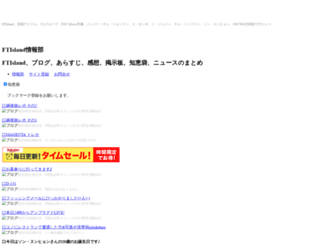 ftisland.johobu.com screenshot