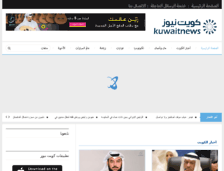 ftp.kuwaitnews.com screenshot