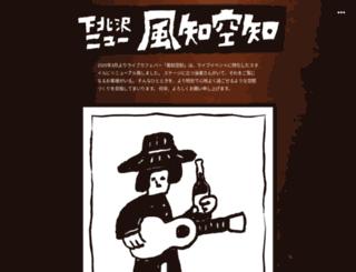 fu-chi-ku-chi.jp screenshot