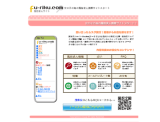fu-riku.com screenshot