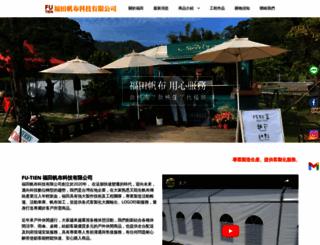 fu-tien.com.tw screenshot