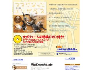 fuchagi.sanctuarybooks.jp screenshot
