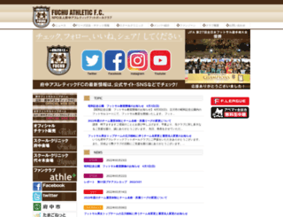 fuchu-athletic.com screenshot