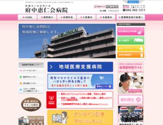 fuchu-keijinkai.or.jp screenshot