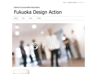 fuda-japan.org screenshot