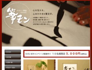 fudemon.com screenshot
