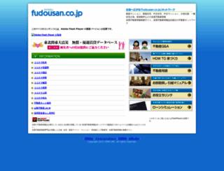 fudousan.co.jp screenshot