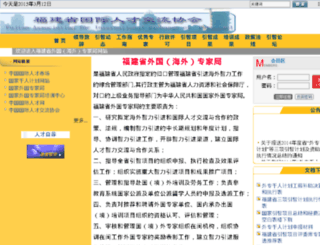 fujian.caiep.org screenshot