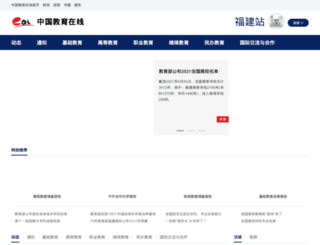 fujian.eol.cn screenshot