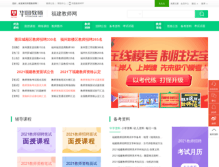 fujian.hteacher.net screenshot