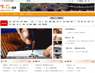 fujian.kaiwind.com screenshot