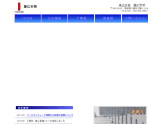 fujihiro-kuukan.com screenshot