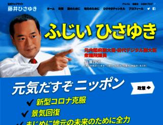 fujiihisayuki.jp screenshot