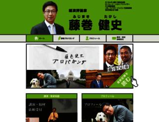 fujimaki-japan.com screenshot