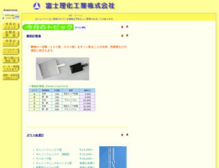 fujirika.co.jp screenshot