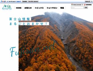 fujisan-net.jp screenshot