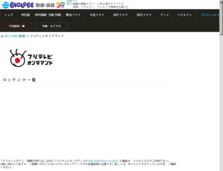 fujitv.cplaza.ne.jp screenshot