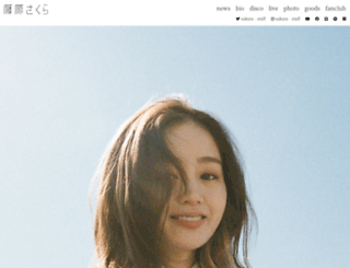 fujiwarasakura.com screenshot