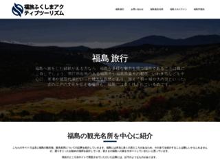 fuku-tabi.jp screenshot
