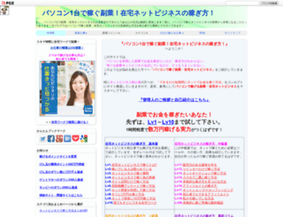 fukugyokasegikata.jp screenshot