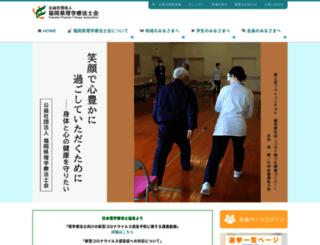fukuoka-pt.jp screenshot