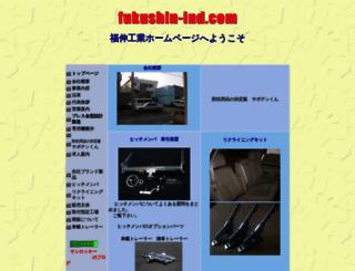fukushin-ind.com screenshot