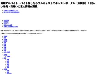 fullcast.jp screenshot