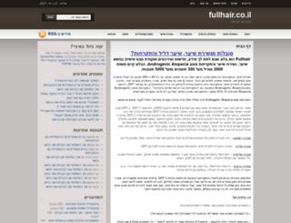 fullhair.co.il screenshot