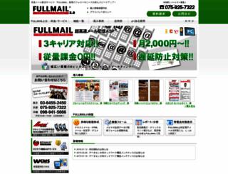 fullmail.jp screenshot