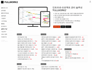 fullwork.co.kr screenshot