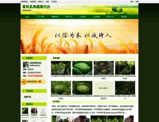 fuminguaguo.lvguo.net screenshot