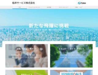 funai-service.co.jp screenshot