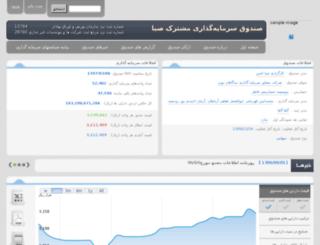 fund.sababroker.com screenshot