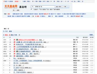 fund4.eastmoney.com screenshot
