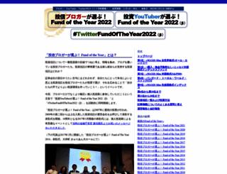 fundoftheyear.jp screenshot