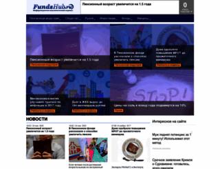 fundshub.ru screenshot