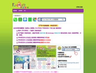 funmart-hk.com screenshot