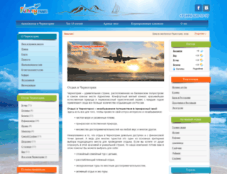 funny-montenegro.ru screenshot