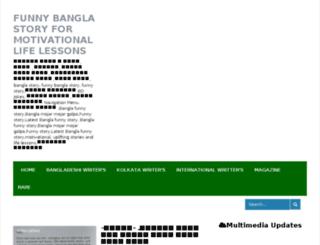 funnybanglastory.blogspot.com screenshot