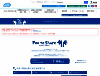 funtoshare.env.go.jp screenshot