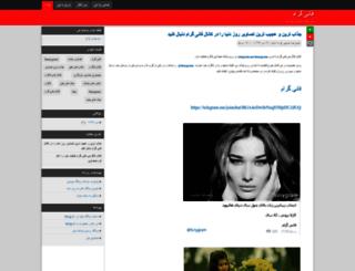 funygram.blog.ir screenshot