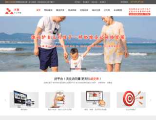 fuqiit.com screenshot